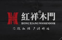 北京红祥木业