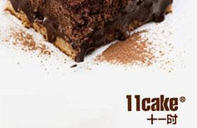 十一时蛋糕